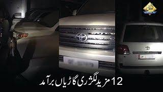 CapitalTV: 12 more luxury cars recovered from Rawalpindi