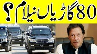 Imran Khan Ready To Sale PM House New 6 Luxury Cars ||Imran Khan Latest News ||Imran Khan Updates