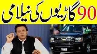 Imran Khan Ready To Sale Prime Minister House 88 Luxury Cars | Big News