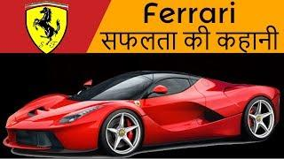 Ferrari success story in hindi | Enzo Ferrari | Luxury car company