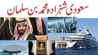Luxury Life Of Saudi Arabia Prince Mohammad bin Salman✓2019