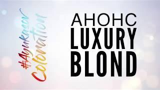 Анонс Luxury BLOND Online-курс по колористике  Дениса Аюкасова