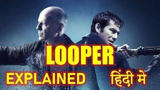 Looper Movie Explained in HINDI | Looper Movie Ending Explain हिंदी मे