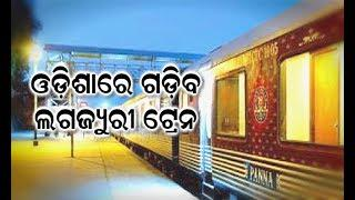Reporter Live: Railway Dept Proposes Odisha Govt To Run Luxury Train In State