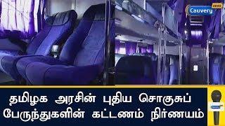 தமிழக அரசின் புதிய சொகுசுப் பேருந்துகளின் கட்டணம் நிர்ணயம் | TN Government Luxury Bus