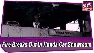 Delhi: Massive Fire Accident At Honda Car Showroom, 15 Luxury Cars Destroyed | Dilli 9 Baje