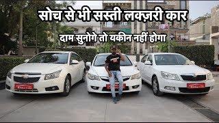 सबसे सस्ती लक्ज़री कार | Second Hand Cars , Rapid , laura , Polo , Honda crv , Civic , Cruze