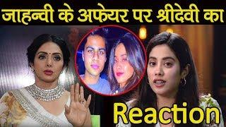 Jhanvi Kapoor | बेटी के अफेयर पर श्रीदेवी और बोनी का ये था Reaction | Sridevi & Boney