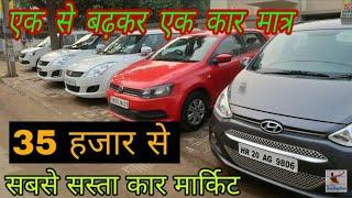 Used Luxury Cars in very Cheapest price || Lowest price Cars Market in Delhi ||