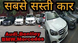 Second Hand Cars Market In Delhi | Mercedes | Audi | Bentley | BMW | Maserati | Karol Bagh | Delhi