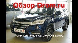 Lifan X60 2018 1.8 (128 л.с.) 2WD CVT Luxury - видеообзор