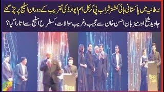 London High Commissioner of Pakistan showed drunk on stage in Hum Awards Show