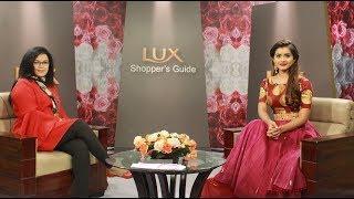 Lux Shopper Guide | লাক্স শপারস্ গাইড | Ep_11 | Rtv Lifestyle | Rtv
