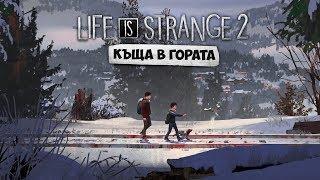 КЪЩА В ГОРАТА! - Life is Strange 2 EP02 #1