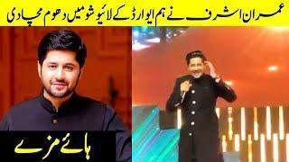 Imran Ashraf aka Bhola Live Performance on Hum Award Show   Desi Tv
