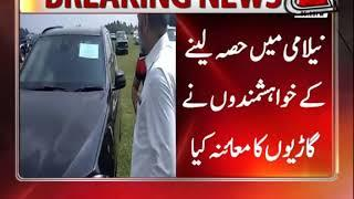 PM House Luxury Cars to be Auctioned on 17th