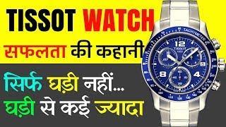 दुनिया का एक और ⌚ Luxury Swiss  घड़ी ब्रांड  ▶️ Tissot Watch ▶️ Success Story