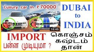 ???? how to Import used luxury cars to India from dubai / Import Abandoned cars from Dubai