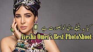 Ayesha Omer's recent Hot Photoshoot