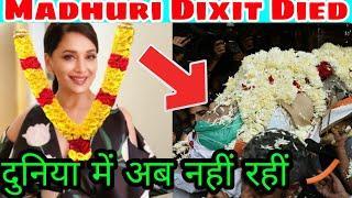 Madhuri Dixit Death News | Sad News for Madhuri Dixit Fans | Today Bollywood News - MK Tech CD