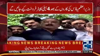 After Luxury Cars, PTI Govt To Sell PM House Helicopters | 24 News HD