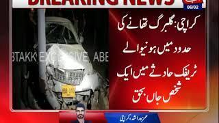 Karachi: Man Killed in Road Accident