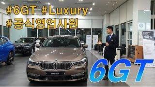 (BMW 초간단) 630d GT Luxury (Feat. 공식영업사원)