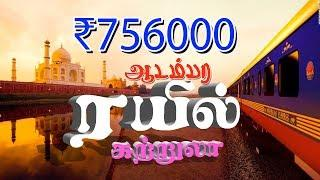 ₹756,000 ஆடம்பர ரயில் சுற்றுலா I Indian Luxury train tour I Village database