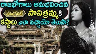 రాజబోగాలు అనుభవించిన మహానటి సావిత్రమ్మ కి కష్టాలు ఎలావచ్చాయో తెలుసా|Mahanati Savitri Real Life Facts