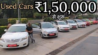 Used Cars Starting From ₹1,50,000 | Second Hand Car Bazaar In Delhi | MCMR
