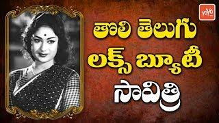 Mahanati Savitri Is The First Lux Beauty From Telugu Actresses - Savitri's Lux Ad | YOYO TV Channel