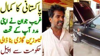Pakistani Street Engineer Make Amazing Luxury Car - Unbelievable Pakistani Talent