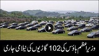 102 luxury cars of PM House being auctioned