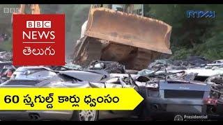 Crushes smuggled luxury cars in Philippines (BBC News Telugu)