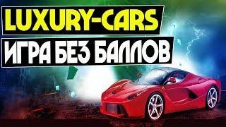 Luxury-Cars - НОВАЯ ЭКОНОМИЧЕСКАЯ ИГРА БЕЗ БАЛЛОВ ОТ ПРОВЕРЕННОГО АДМИНА!