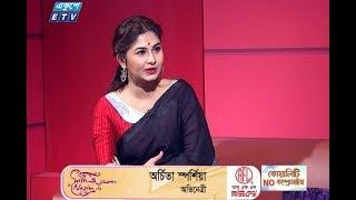 With Nazim Joy EP-43 || Actress Orchita Sporshia || ETV Entertainment