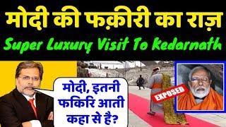 खुल गया PM Modi की फक़ीरी का राज़। PM Modi's Super Luxury Visit to Kedarnath। Punya Prasun Bajpai