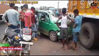 1 killed 4 injured Accident at Nonihat Puja Line Hotel on Bhagalpur DUMKA main road nh 133| हंसडीहा
