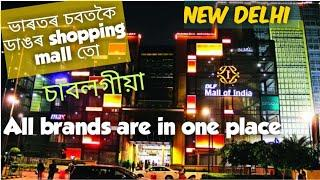 India's biggest Luxury Mall  / u probably never heard all this brands / DLF Mall Of India
