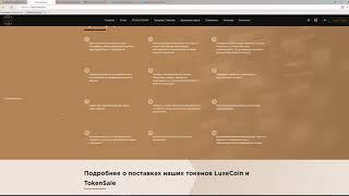 ALLUXE | Luxury Platform | Обзор ICO