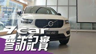 Volvo 中和華褘 XC40 上市發表會 7car 小七車觀點營運長曾彥豪受邀講演
