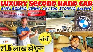 Second Hand Luxury Car in Ranchi | BMW & Bolero Multi Brands Luxury Second Hand Car in Ranchi
