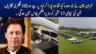 Pakistan PM 102 Luxury Cars For Auction - PM Imran Khan Exposed Lavish lifestyle of Politicians