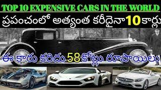 Top 10 most expensive cars in the world 2018 | luxury cars | Telugu