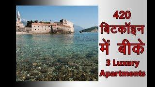 420 Bitcoin में बीके 3 luxury Apartments || CNA सच ||