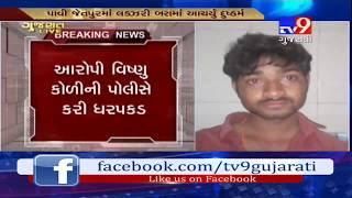 Chhota Udaipur : 9-years old girl raped in sleeper coach of luxury bus, accused arrested - Tv9