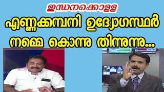 Luxury lifestyle of petrol companies.. Latest Malayalam News KERALA