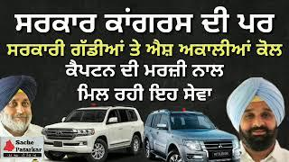 Captain Amarinder gifted Luxury cars to Sukhbir Badal, Bikram Majithia & Few other Akali dal leaders