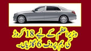 Prime Minister Imran Khan 18 Crore Luxury Cars In Pakistan 2018