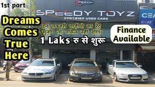 Luxury Cars under 1 Lakhs????| AUDI, Mercedes, BMW | SPEEDY TOYZ | DELHI | RV VLOGS